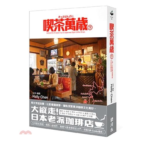 [79折]《銀河舍》喫茶萬歲(下):一場二十世紀東洋咖啡店文化的紀實壯遊。/Hally Chen