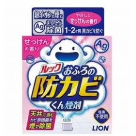 ライオン ルックおふろの防カビくん煙剤 せっけんの香り 5g