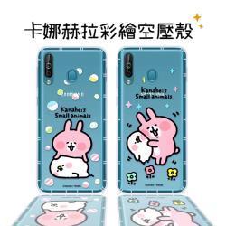【卡娜赫拉】三星 Samsung Galaxy A40s 防摔氣墊空壓保護套