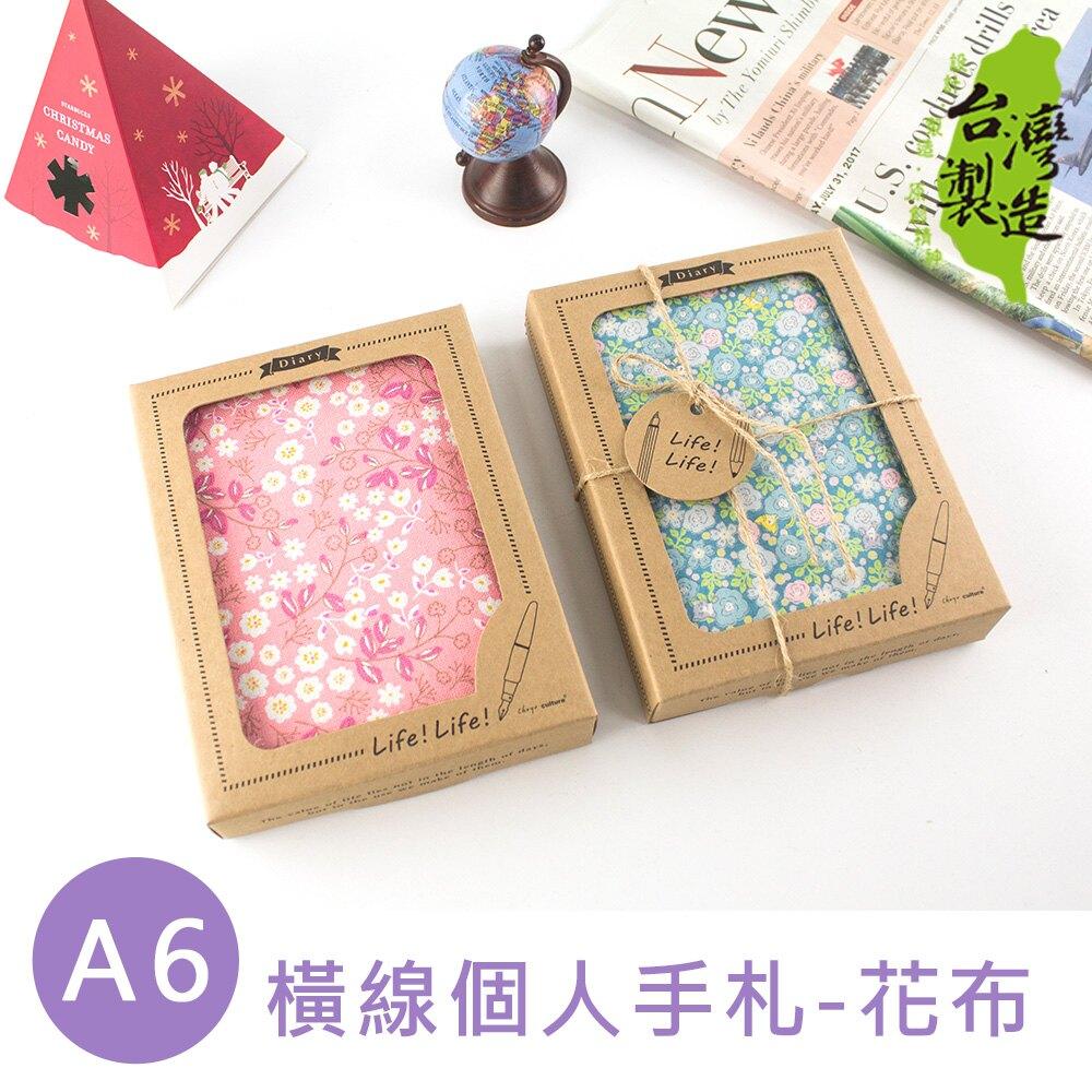 珠友網購限定  NB-90065-50 A6/50K 精裝禮物盒橫線筆記/個人手札/手帳/交換禮物-花布