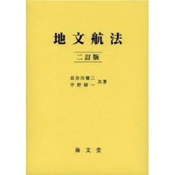 【新品】【本】地文航法 長谷川健二/共著 平野研一/共著