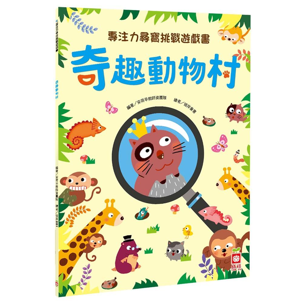 【幼福】專注力尋寶挑戰遊戲書:奇趣動物村-168幼福童書網