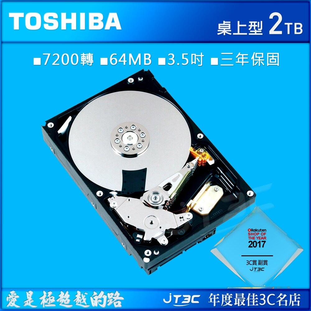 TOSHIBA 【桌上型】 2TB DT01ACA200 (3.5吋/64M/7200轉/SATA3/三年保) 桌上型硬碟