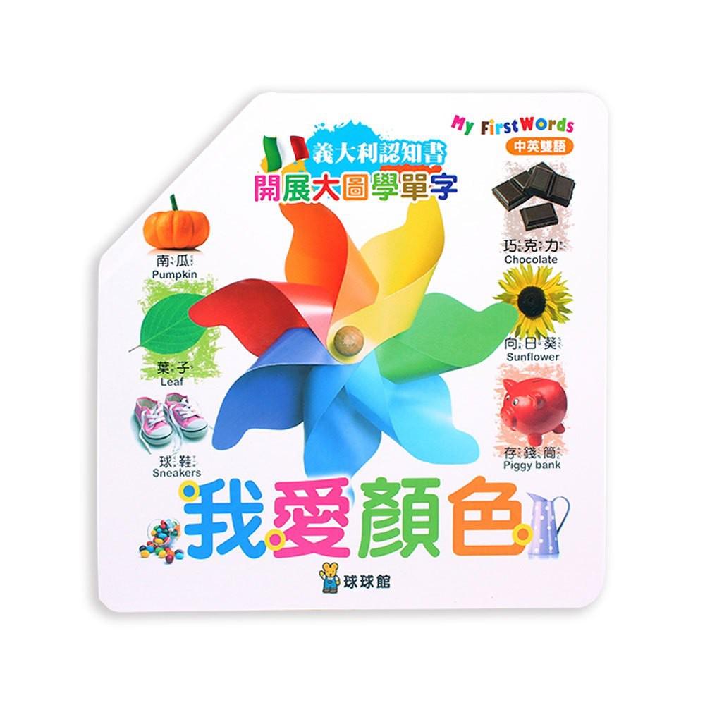 【球球館】開展大圖學單字-我愛顏色-168幼福童書網