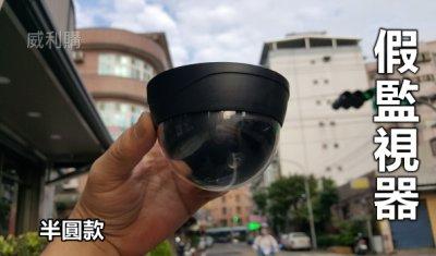 【威利購】假監視器.嚇阻攝影機【半圓款】