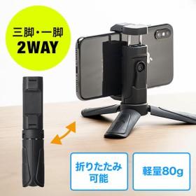 ミニ三脚(スマホ三脚・軽量・小型・スマホ一脚・iPhone自撮り)