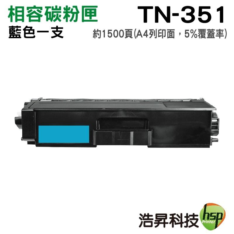 BROTHER TN-351 C 藍色相容碳粉匣