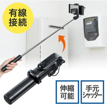自撮り棒(セルフィー・有線3.5mm接続・縦向き/横向き対応)