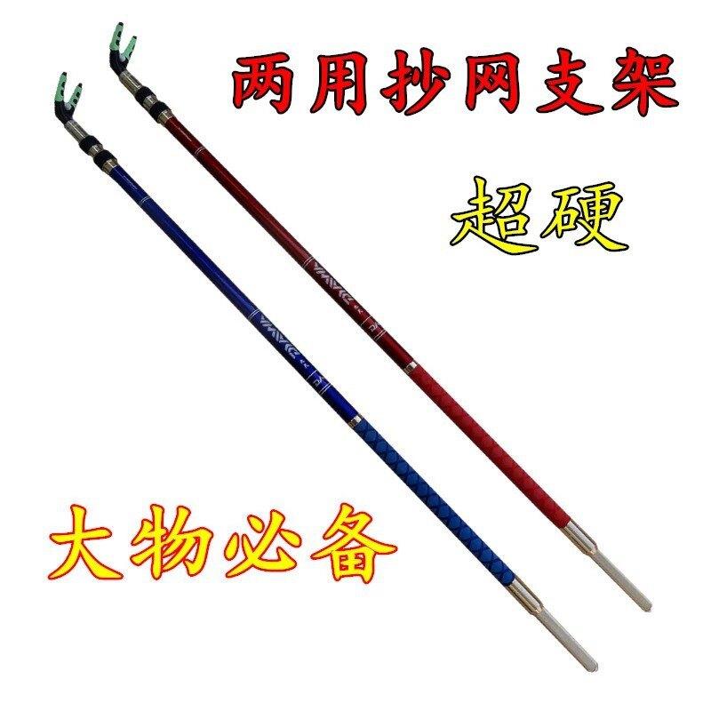 美琪 兩用高碳超硬加粗大支架抄網桿支架抄網竿掛玉柄釣魚竿漁具