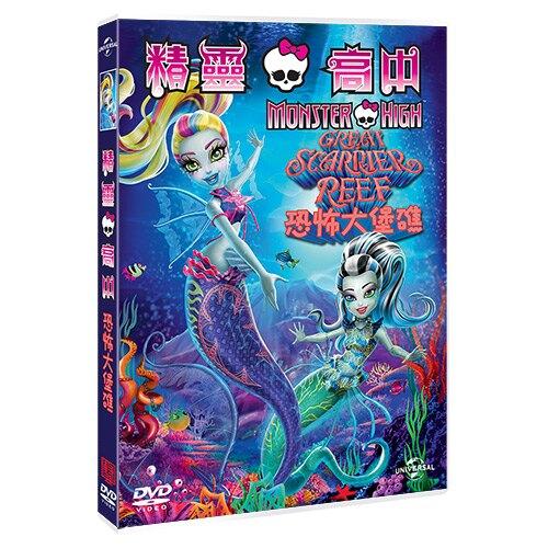 精靈高中 恐怖大堡礁 MONSTER HIGH: GREAT SCARRIER REEF (DVD)