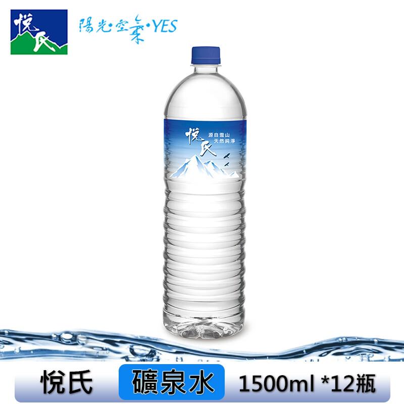 悅氏 礦泉水1500mlx12瓶(箱購)