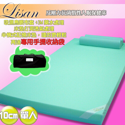 反壓力抗菌惰性入眠保健床墊10cm單人