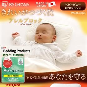 ベビー アレルブロックピロー ベビー PALB-2030 日本製 アレルギー対策 アレル物質対策 ダニ対策 枕 まくら アレルブロック