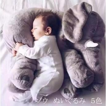ぬいぐるみ リアルぬいぐるみ アフリカゾウ 象 抱き枕 インテリア 子供 おもちゃ 特大 動物 可愛い 心地いい プレゼント 長さ60cm