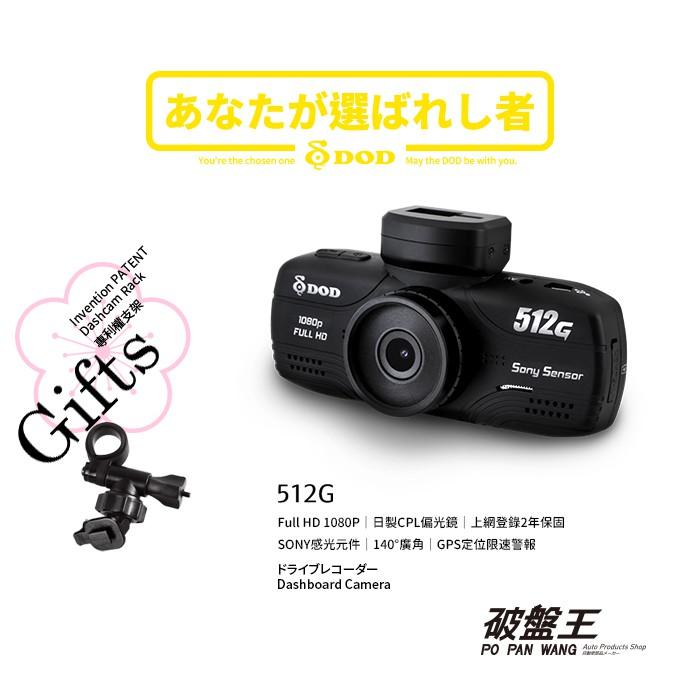 DOD 512G 行車記錄器【送】32G+後視鏡支架 日本製偏光鏡 Full HD 1080P SONY感光元件 破盤王