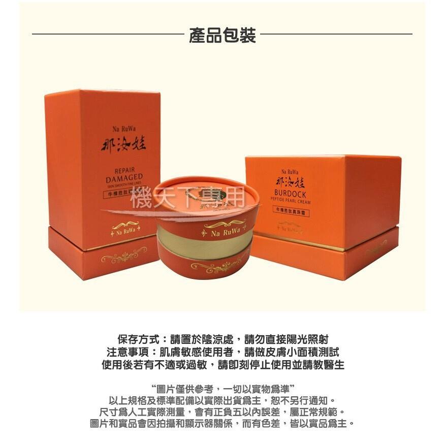 那汝娃 牛樟胜肽奢華保養品3件組 台灣製造 保養品 牛樟芝 美容護膚 珍珠 面霜 護手霜 乳
