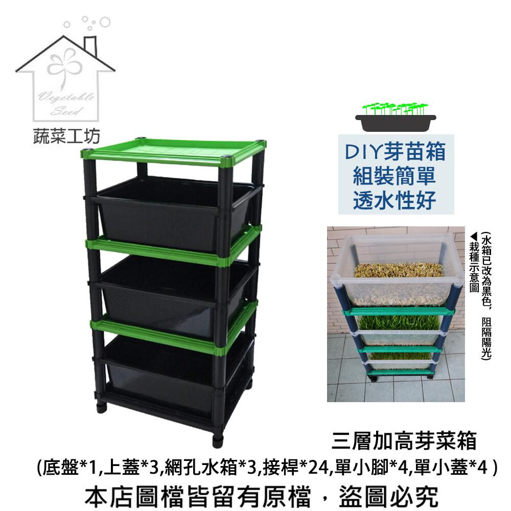 三層加高芽菜箱( 底盤*1 上蓋*3 網孔水箱*3 接桿*24 單小腳*4 單小蓋*4 )