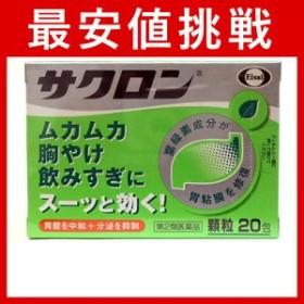 サクロン 20包 第2類医薬品 ≪ポスト投函での配送(送料450円一律)≫