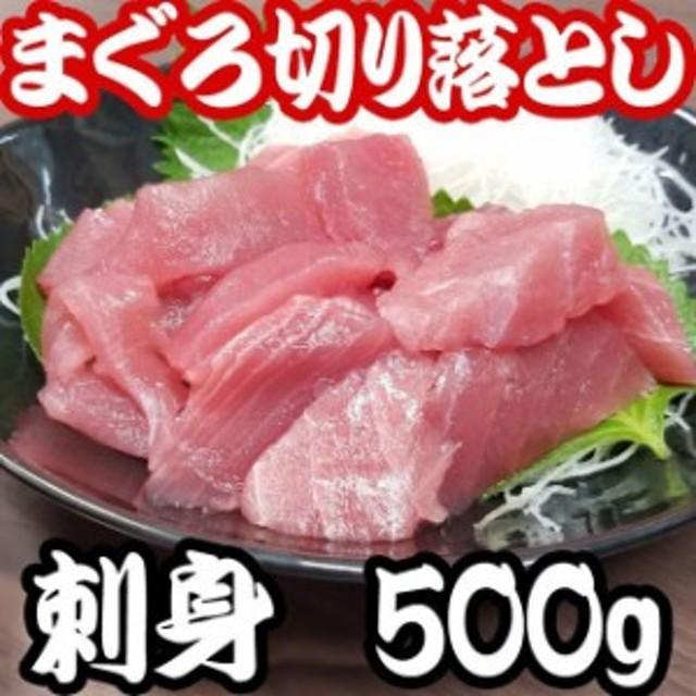 マグロ お刺身 カット 500g キハダマグロ 業務用プロ仕様 まぐろ 刺身切り落とし お刺身 海鮮丼