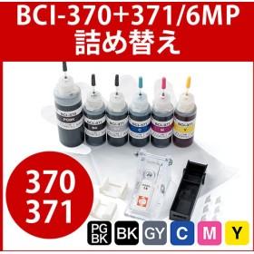 BCI-371XL+370XL/6MP キヤノン 詰め替えインク(リセッター付き・6色セット・1~6回分)