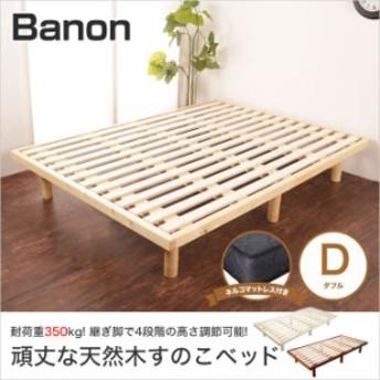 バノン すのこベッド ダブル 木製 耐荷重350 ヘッドレス 高さ調節 マットレス付き ナチュラル/ホワイト/ブラウン |