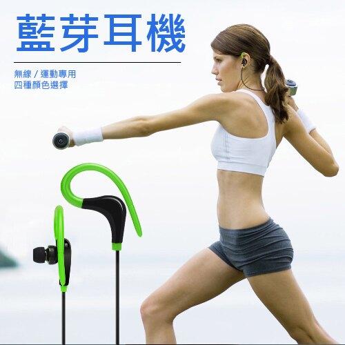 無線運動藍芽耳機/超立體音/影音視聽/運動耳機/ 慢跑放鬆必備/耳機/3C產品/手機配件/USB藍芽耳機【葉子小舖】