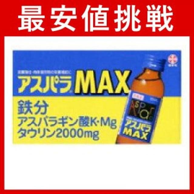 アスパラMAX 10本 (100ml×10本)  ≪大型宅配便での配送≫