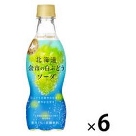 ポッカサッポロ 北海道余市の白ぶどうソーダ 420ml 1セット(6本)