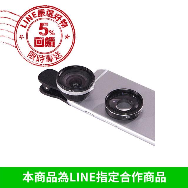 LIEQI 無變形+0.6X廣角+微距 手機鏡頭 『無名』 K08129