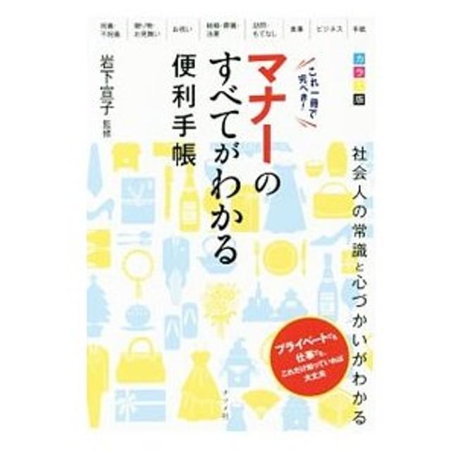 これ一冊で完ぺき!マナーのすべてがわかる便利手帳/岩下宣子