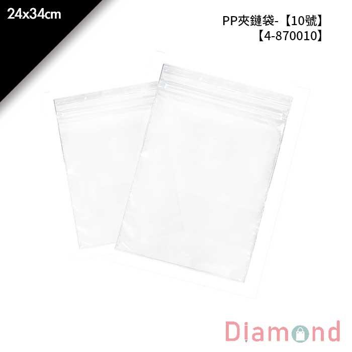 岱門包裝 PP夾鏈袋-【10號】 100入/包 24x34cm【4-870010】