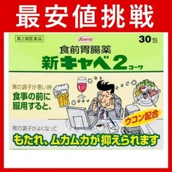 新キャベ2 コーワ 30包 第2類医薬品 ≪ポスト投函での配送(送料450円一律)≫