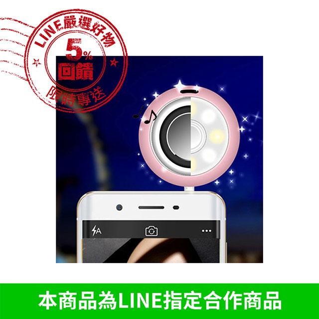 自拍補光燈 手機小喇叭 『無名』 M01104