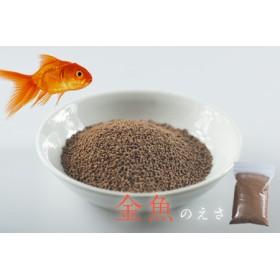 きんぎょのエサ(約250g)
