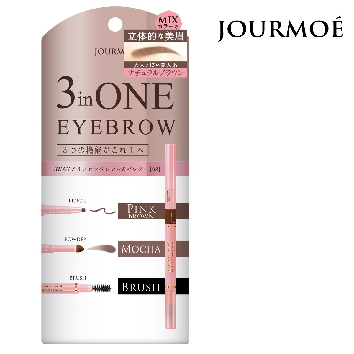 JOURMOE 3 in ONE 霧感眉筆 02-自然咖(盒損品)(H倉)