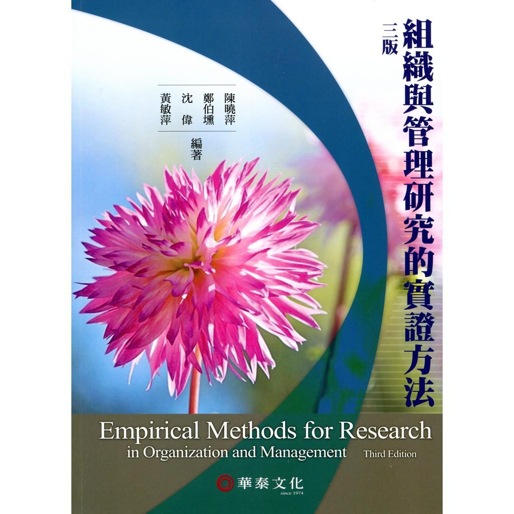 【華泰文化】陳曉萍/組織與管理研究的實證方法 三版 9789869687102