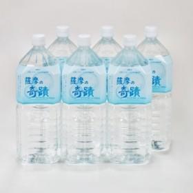 超軟水のシリカ水【薩摩の奇蹟】2Lペットボトル×6本×6か月【定期便】C-608