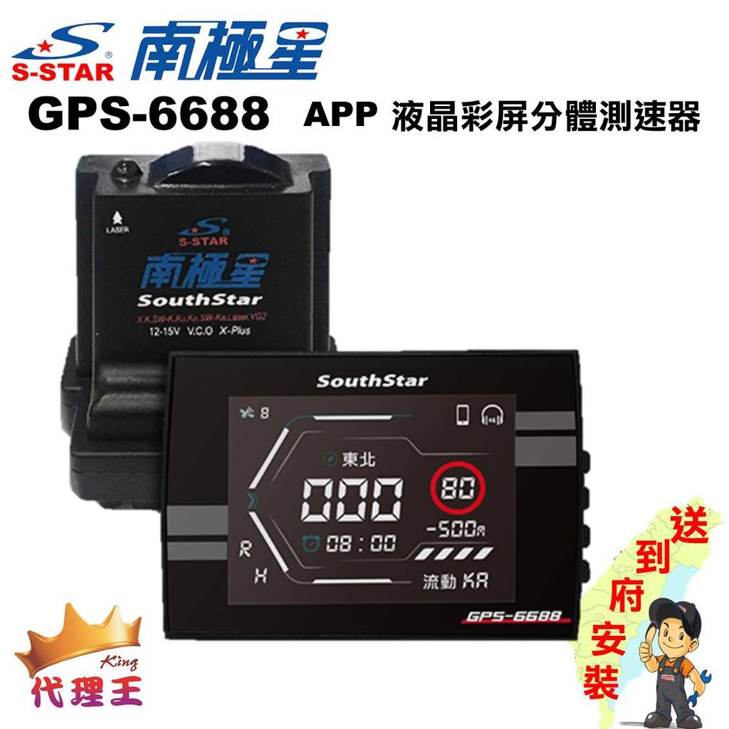 【送到府安裝】南極星 GPS 6688 APP 液晶彩屏分體測速器 (汽車版) 首創全台到府安裝 您車停哪我們就到哪安裝