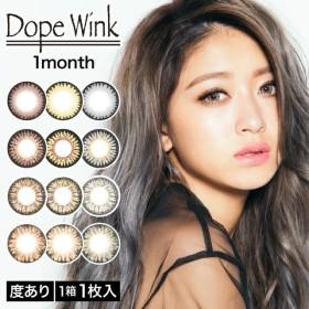 カラコン マンスリー 【度あり】 ドープウインク DopeWink 1Month 1枚入り みちょぱ 1ヵ月