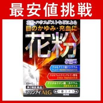 マリンアイALG 15mL 第2類医薬品 ≪ポスト投函での配送(送料350円一律)≫