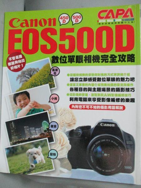 【書寶二手書T1/攝影_QHU】Canon EOS500D數位單眼相機完全攻略_CAPA特別編輯