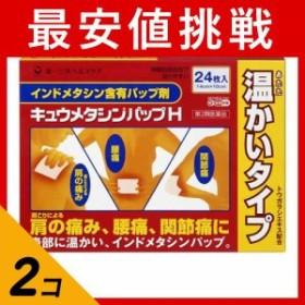 キュウメタシンパップ H 24枚 2個セット 第2類医薬品 セット商品は配送料がお得! ≪宅配便での配送≫