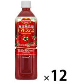 【機能性表示食品】 デルモンテ 食塩無添加トマトジュース 900g 1箱(12本入)