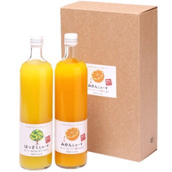 和歌山みかんジュース2種セット(750ml×2本)無添加ストレート 果汁100%(みかんジュース(750ml×1本)はっさくジュース(750ml×1本)果汁100% 無添加ストレート化粧箱入り 包装仕立て