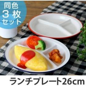 【最大1000円OFFクーポン配布中】 ランチプレート 26cm レトロモーダ 洋食器 樹脂製 同色3枚セット 日本製 ( 食器 お皿 大皿 皿