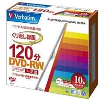 映像用 DVD-RW 2倍速 10枚 インクジェット対応ワイド VHW12NP10V1