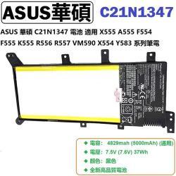 ASUS 華碩 C21N1347 電池 適用 R557 VM590 X554 Y583 系列筆電