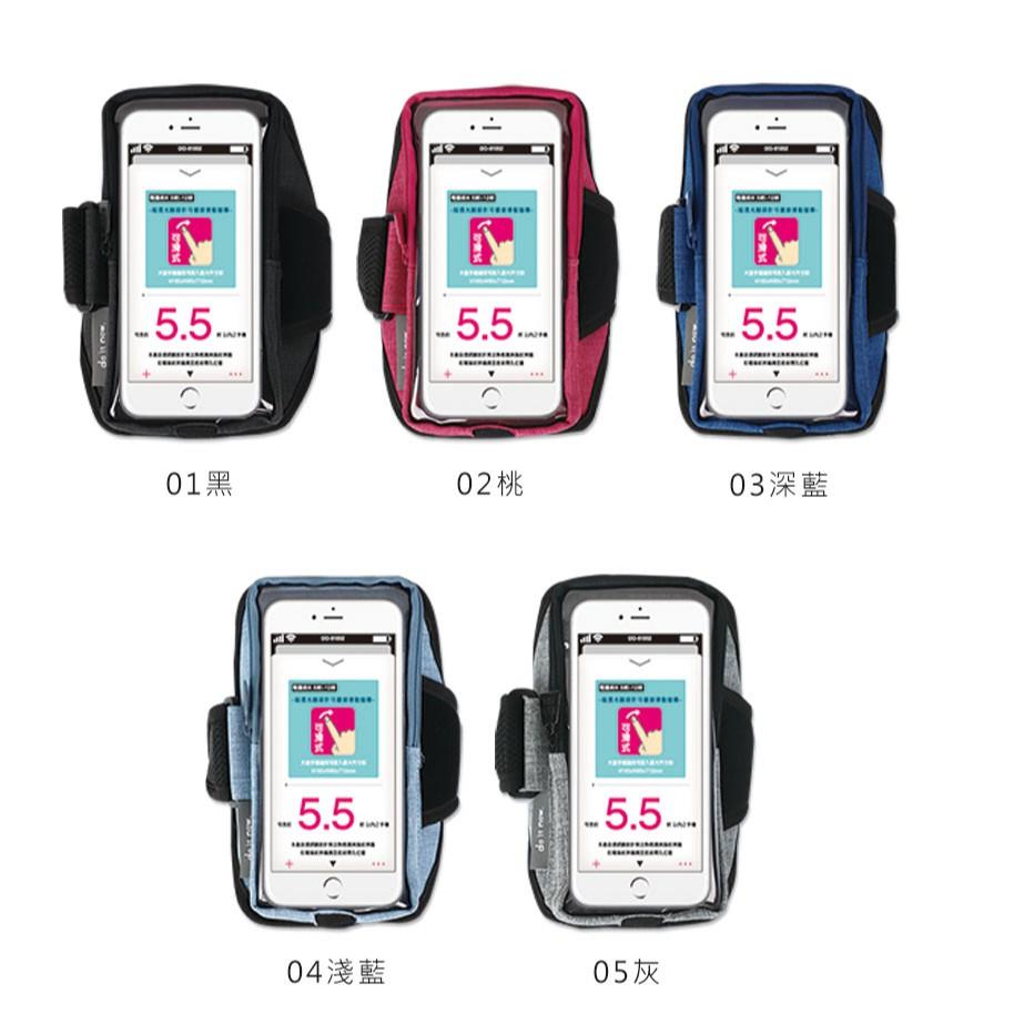 珠友 透氣手機臂套袋/運動手機袋/健身跑步手臂套/手腕包(M)-do it now (DO-61002)