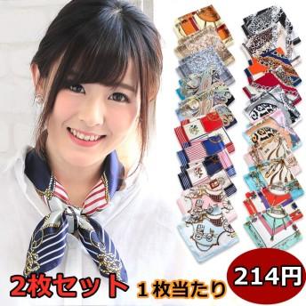 2枚セット スカーフ 40種類デザイン ツイリースカーフ トゥイリー レディース アクセサリー アクセサテン生地 リボン ゆうパケット送料無料 SALE