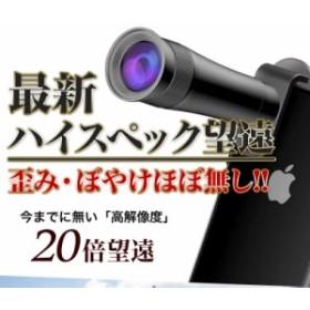 セルカレンズ 望遠 20倍 折り畳み三脚付 ほぼ歪みやボヤケ無し 最新2019年モデル iphone スマホ iphoneX XS XR